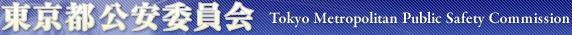 東京都公安委員会 Tokyo Metropolitan Public Safety Commission